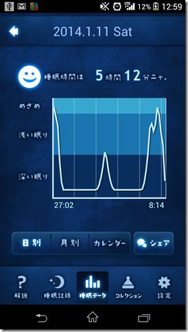 Screenshot_2014-01-12-12-59-33