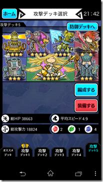 Screenshot_2014-01-30-21-42-50
