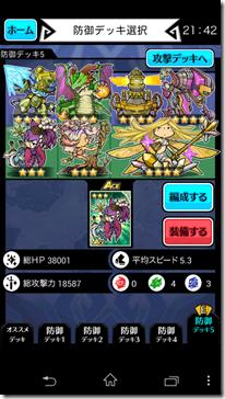 Screenshot_2014-01-30-21-42-55