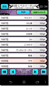 Screenshot_2014-01-31-22-34-15
