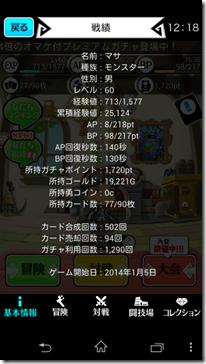 Screenshot_2014-02-06-12-18-54