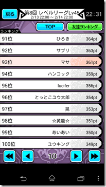Screenshot_2014-02-14-22-31-52
