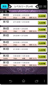 Screenshot_2014-02-14-22-32-17