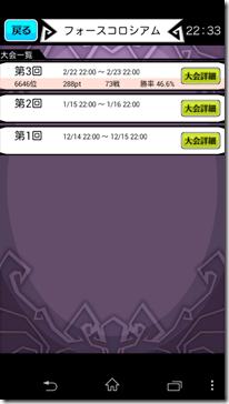 Screenshot_2014-02-23-22-33-35