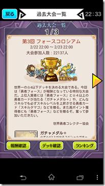Screenshot_2014-02-23-22-33-43